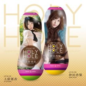 HOLY HOLE (ホーリーホール) (上原亜衣)