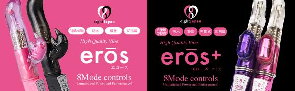 ハイクオリティーバイブ eros & eros+ 初心者向け低価格・高機能バイブ
