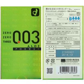 003(ゼロゼロスリー) アロエ
