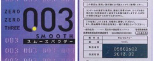 003(ゼロゼロスリー) スムース