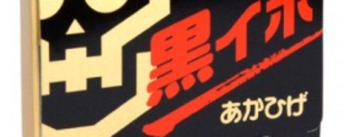 黒イボコンドーム (400)