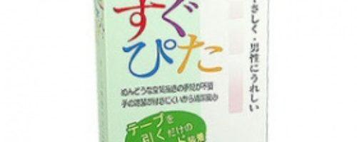 すぐぴた (2000)