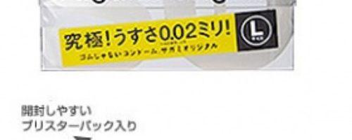 サガミオリジナル002 (Lサイズ/12個入り)