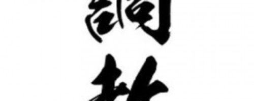 TATTOO(タトゥ) (K001) |「調教」シール