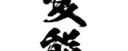 TATTOO(タトゥ) (K003)|「変態」シール