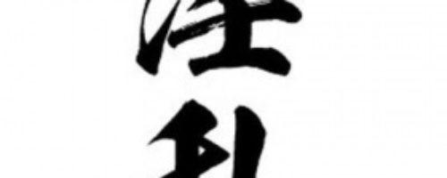 TATTOO(タトゥ) (K004)|「淫乱」シール