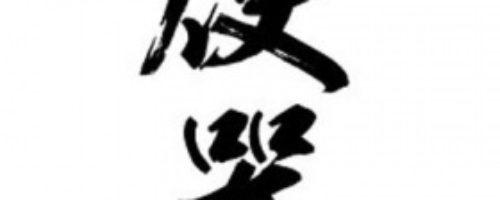 TATTOO(タトゥ) (K005) |「便器」シール