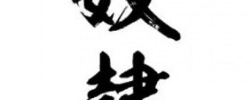 TATTOO(タトゥ) (K006)|「奴隷」シール