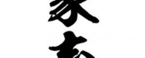 TATTOO(タトゥ) (K008)|「家畜」シール