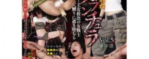 噂の淫爆処刑台 ザ・タランチュラ (vol.5 屈辱失神!王女救出の女戦士)