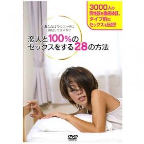 【DVD】恋人と100%のセックスをする28の方法