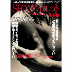 【DVD】SEXダイエット (基本編)