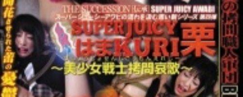 SUPER JUICY はまKURI栗 ~美少女戦士拷問哀歌~ 第四幕