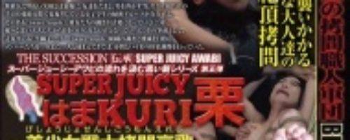 SUPER JUICY はまKURI栗 ~美少女戦士拷問哀歌~ 第五幕