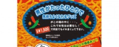 パロディー福箱 アダルーチョ (男性用)