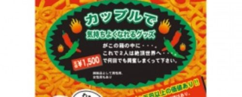 パロディー福箱 アダルーチョ (カップル用)