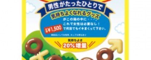パロディー福箱 おもちゃの山 (男性用)
