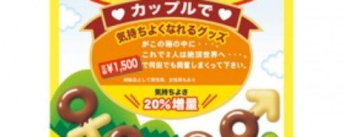 パロディー福箱 おもちゃの山 (カップル用)