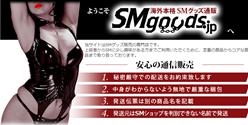 SM道具・SM用品の通販 smgoods.jp