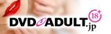アダルトDVD通販 無料サンプル多数 DVD/ブルーレイ通販