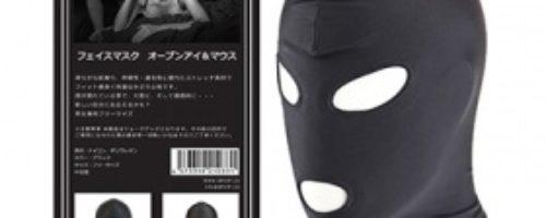フェイスマスク (オープンアイ&マウス)