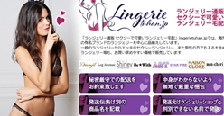 ランジェリー通販 セクシーで可愛いランジェリー宅配 lingerietuhan.jp