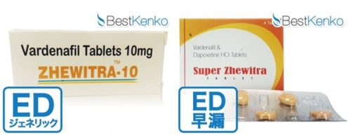 ED治療薬の通販|ジェビトラの通販|ジェビトラの評価/評判/価格比較
