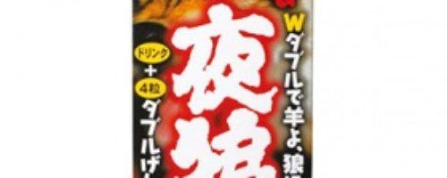 燃える夜狼 (30ml + 4粒)