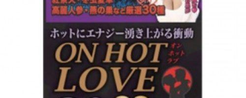 ON HOT LOVE(オンホットラブ)