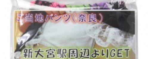 使用済み下着 ご当地パンツ (奈良)