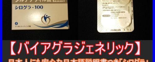 日本人にも最適なバイアグラジェネリック「シログラ」/シログラ通販/シログラ価格比較とレビュー・評価と評判