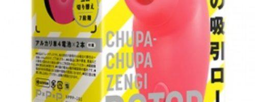 チュパチュパ ゼンギ ローター7 (ピンク)
